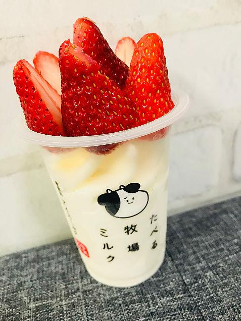 食べる牧場ミルクの画像 プリ画像