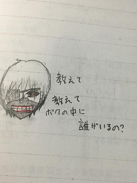 金木君!!!の画像(プリ画像)