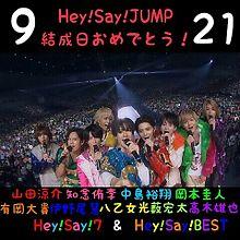 Hey!Say!JUMP!結成日おめでとう!の画像(プリ画像)