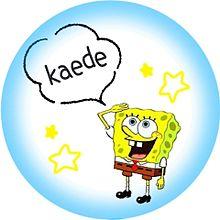KAEDE様の画像(スポンジボブに関連した画像)
