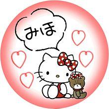 mikiomi様の画像(キティちゃんに関連した画像)