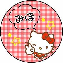 名前の画像(キティちゃんに関連した画像)