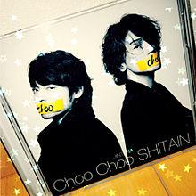Choo Choo SHITAINの画像(プリ画像)