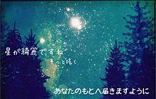 星が綺麗ですね✨の画像(星が綺麗ですねに関連した画像)