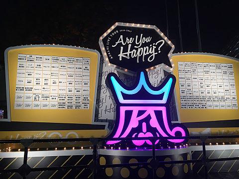 Are you happy?の画像(プリ画像)