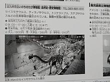 北九州の命の旅博物館💗の画像(九州に関連した画像)