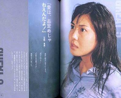 GTO 反町隆史 松嶋菜々子の画像 プリ画像