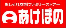 松阪 伊勢 あけぼの 三重県 サミット プリ画像