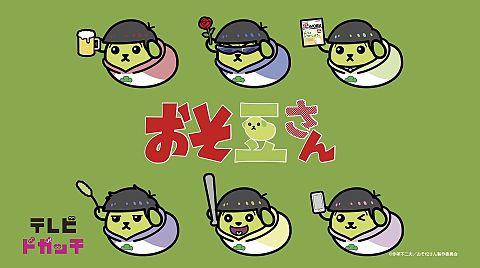 おそ豆さんの画像(プリ画像)