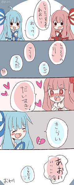 琴葉姉妹♡♡の画像(プリ画像)