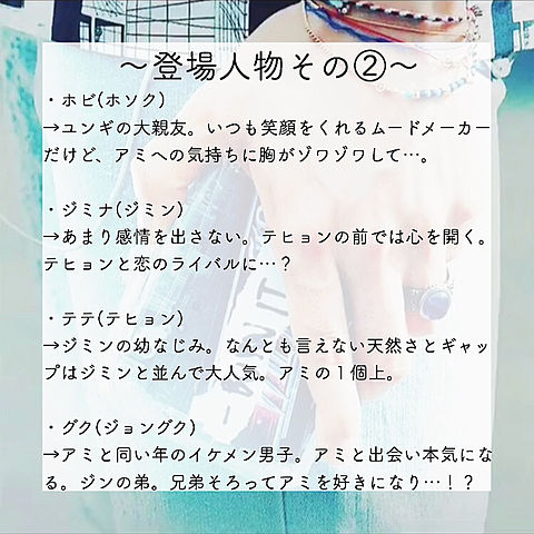 妄想小説登場人物②の画像(プリ画像)