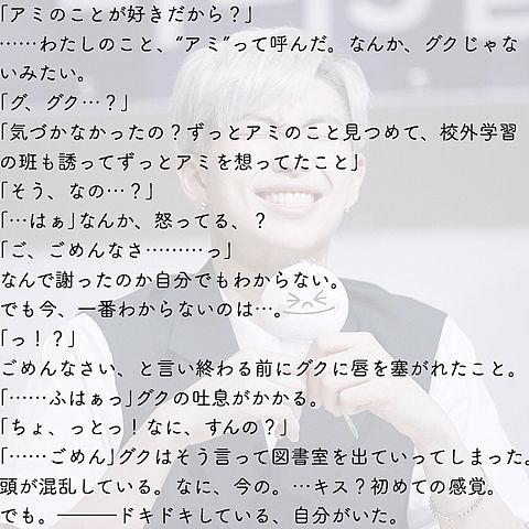 妄想小説Part3の画像(プリ画像)