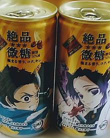 鬼滅缶(ダイドー自販微糖)
