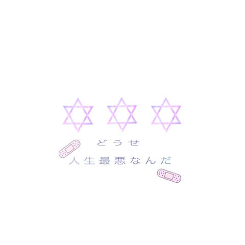 @_病み可愛い画像の画像(プリ画像)