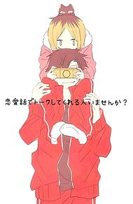 恋バナの画像(恋バナに関連した画像)