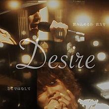 Desireの画像(DESIREに関連した画像)