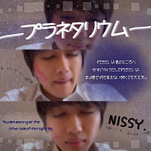 Nissy¦プラネタリウム/大塚愛の画像(プリ画像)