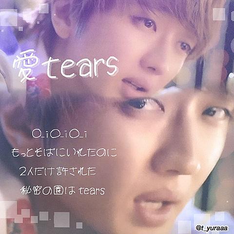 愛tearsの画像(プリ画像)