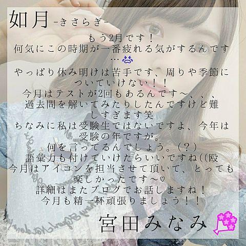 宮田みなみ 2月の画像(プリ画像)