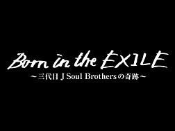 Born in the EXILE 観に行ってきました‼の画像(プリ画像)