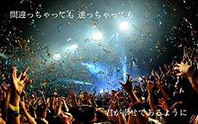 BLUE ENCOUNT 歌詞の画像(blue encount歌詞に関連した画像)