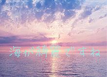 海が綺麗ですねの画像(海が綺麗ですねに関連した画像)