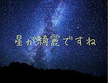 星が綺麗ですねの画像(星が綺麗ですねに関連した画像)