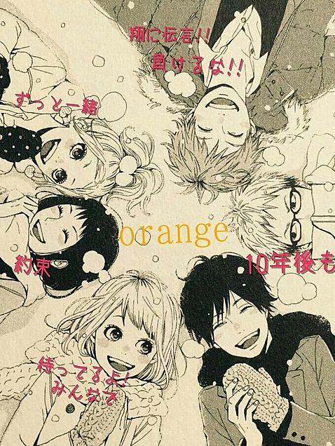 orange リレーの伝言の画像(プリ画像)