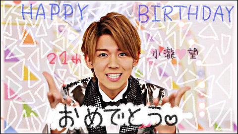 小瀧望Happy Birthday♡の画像(プリ画像)