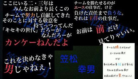 笠松幸男の名言の画像(プリ画像)