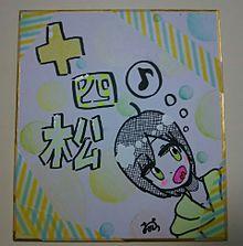 色紙with十四松の画像(プリ画像)
