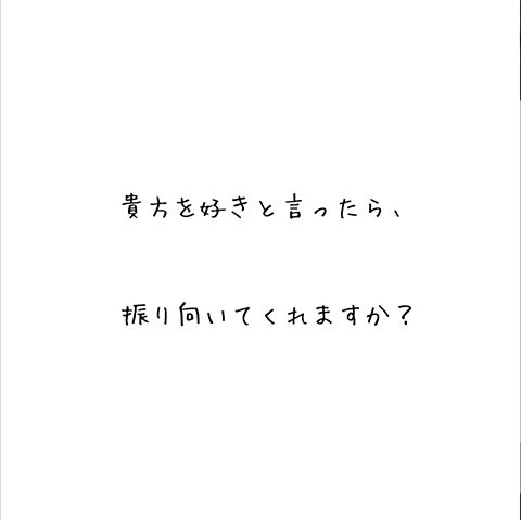 恋系の画像(プリ画像)