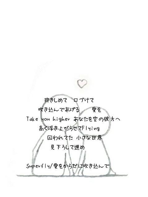 Superfly&歌詞画&かわいい♡(*´艸`*)の画像(プリ画像)