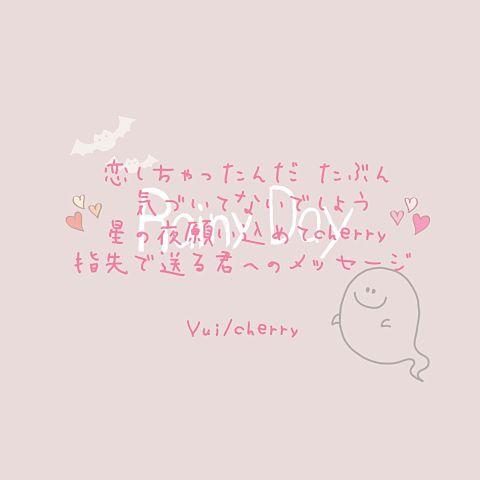 可愛い&歌詞画&ハロウィン&Yuiの画像(プリ画像)