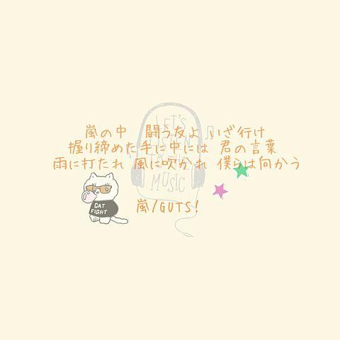歌詞画/嵐/かわいい/GUTS!の画像(プリ画像)