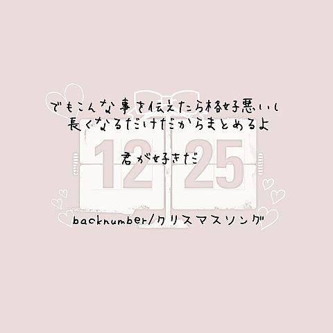 歌詞画/クリスマスソング/backnumber/可愛い/好きの画像(プリ画像)