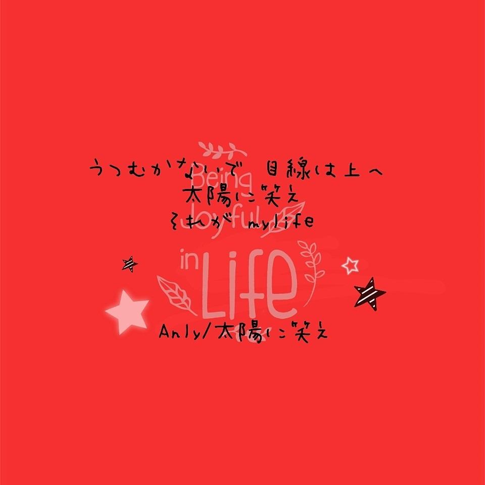 太陽に笑え/歌詞画/anly/かわいい/好き/サイレーン[50367667]|完全