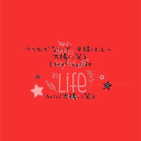太陽に笑え/歌詞画/Anly/かわいい/好き/サイレーンの画像(プリ画像)