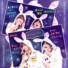 ガンバレッツゴー/Hey!Say!7(やまちね) プリ画像