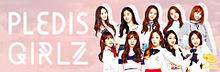Pledis Girlzの画像(プリ画像)