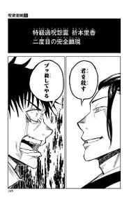 呪術廻戦 乙骨憂太♡の画像(五条悟 原画に関連した画像)