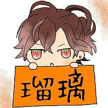 無神ユーマ リク 橘瑠璃様への画像(プリ画像)