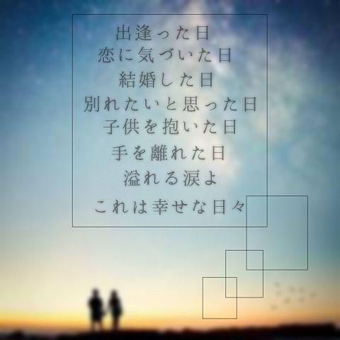 歌詞画 〜日々〜の画像(プリ画像)