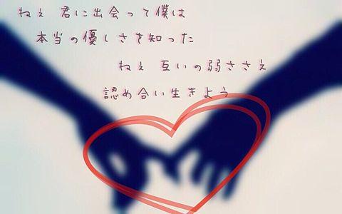 歌詞画 〜My Love〜の画像(プリ画像)
