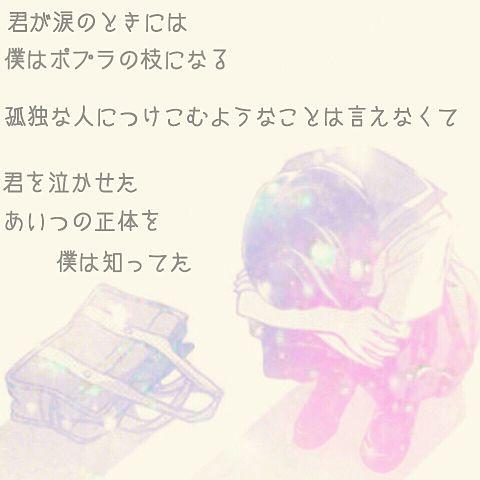 歌詞画 〜空と君のあいだに〜の画像(プリ画像)