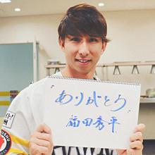 福田秀平ありがとうの画像(ソフトバンクに関連した画像)