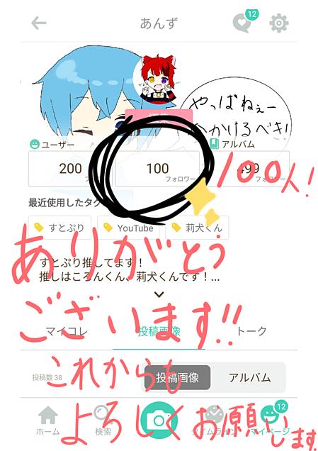 100人!の画像(プリ画像)