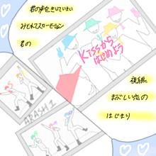 コラボ × あいな !!!!  (土台加工まだ受付中 プリ画像