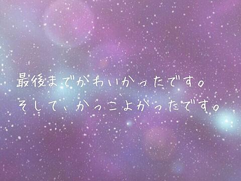 2019/03/29の画像(プリ画像)
