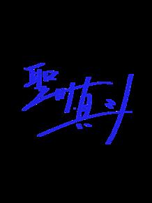 聖川真斗 (サイン)の画像(真斗に関連した画像)